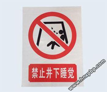 矿山安全警示牌