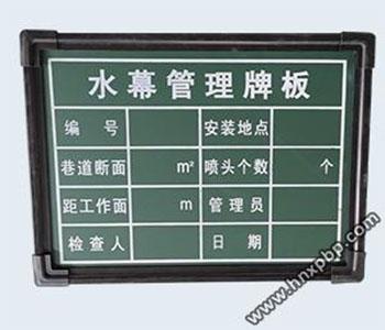 矿山标志牌