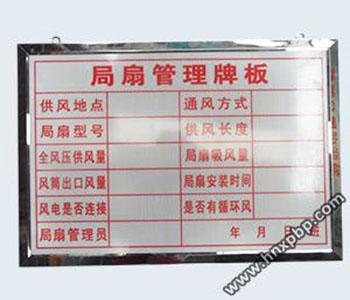 煤矿反光标牌