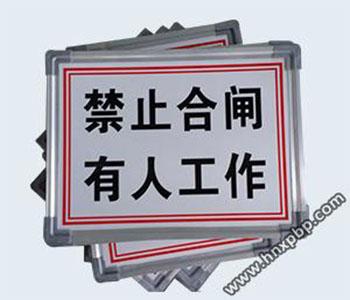 煤矿安全标识牌