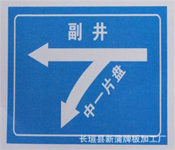 河南煤矿防护标牌