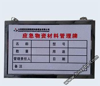 河南煤矿反光标识牌