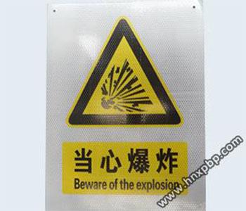 矿山警示标牌