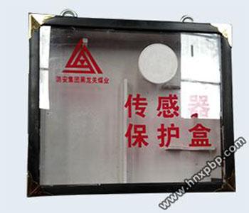 传感器保护盒
