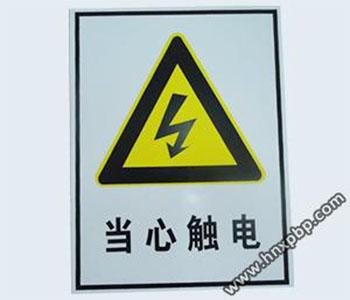 新乡煤矿反光牌