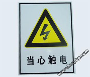 煤矿反光牌
