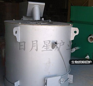 生物质熔铝炉