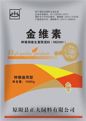 金维素(种猪通用型)