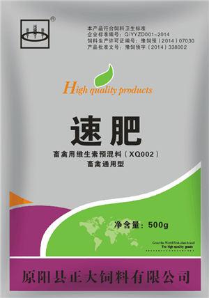 郑州猪专用催肥剂