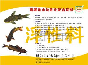 黄颡鱼全价膨化配合饲料