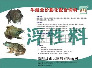山西牛蛙全价膨化配合饲料