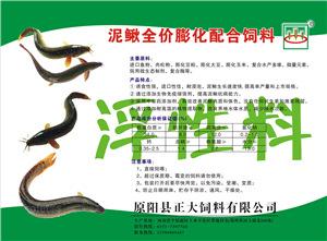 郑州泥鳅全价膨化配合饲料
