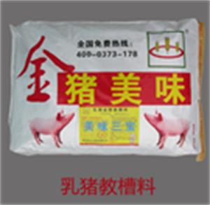 乳猪前期配合料