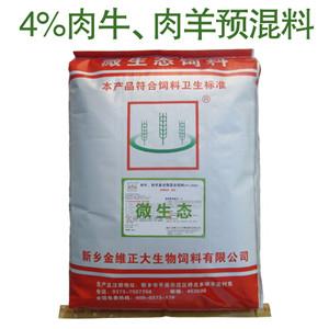 郑州肉牛专用预混料价格