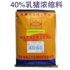 郑州乳猪浓缩料