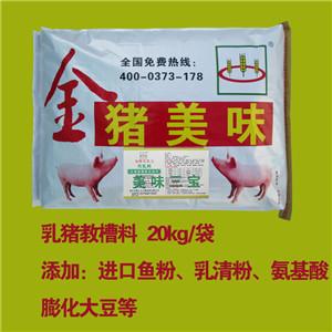 郑州乳猪教槽料