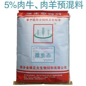 郑州肉牛浓缩料价格