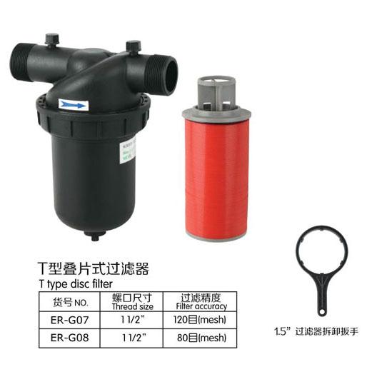 T型疊片過濾器