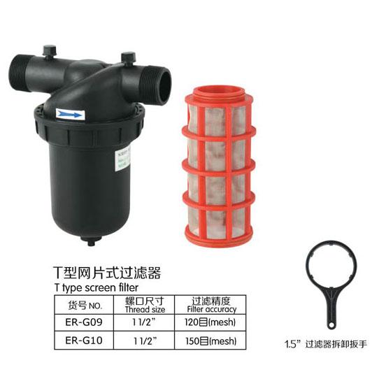 T型網式過濾器