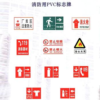 消防用PVC标志牌