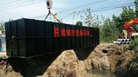 【文章】地埋式一体化污水处理设备有利于城市生态 地埋式一体化污水处理设备优势分析