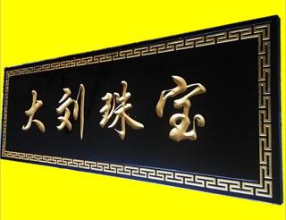 郑州仿古木雕字匾