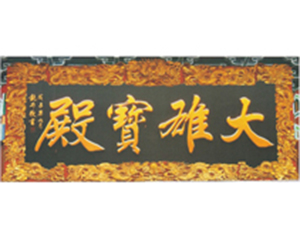 郑州仿古木雕牌匾
