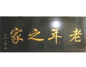 郑州木雕牌匾定做