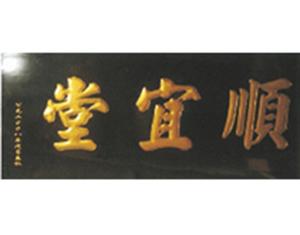 郑州订做木雕牌匾