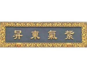 郑州木雕牌匾制作
