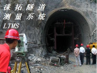 隧道断面测量软件(LTMS)