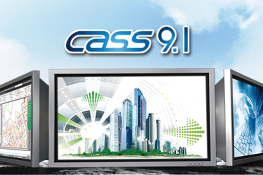 CASS测绘成图软件