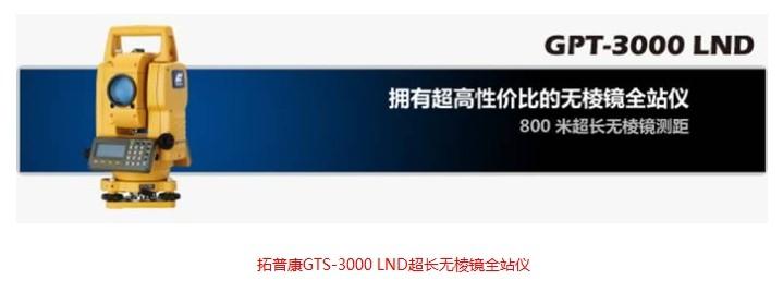 3002LND全站仪