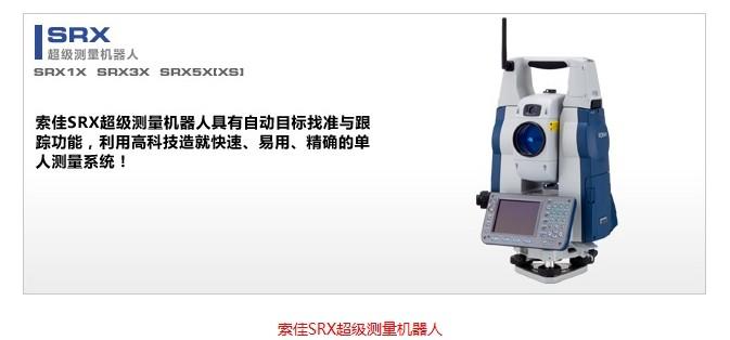 索佳超級測量機器人