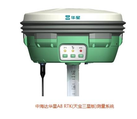 A8RTK測量系統