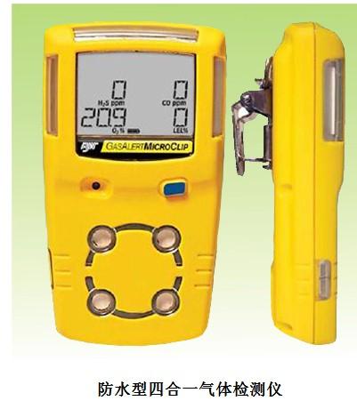 防水型四合一氣體檢測儀