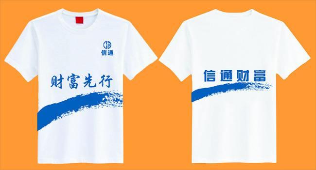 定南广告衫