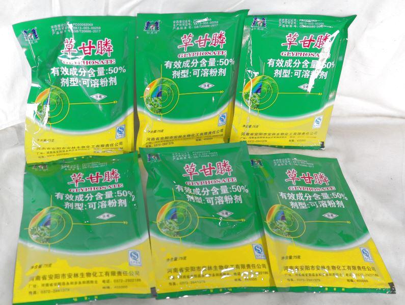 百分之五十草甘膦可溶性粉剂