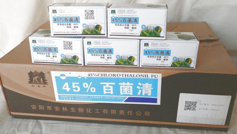 百分之四十五百菌清煙劑