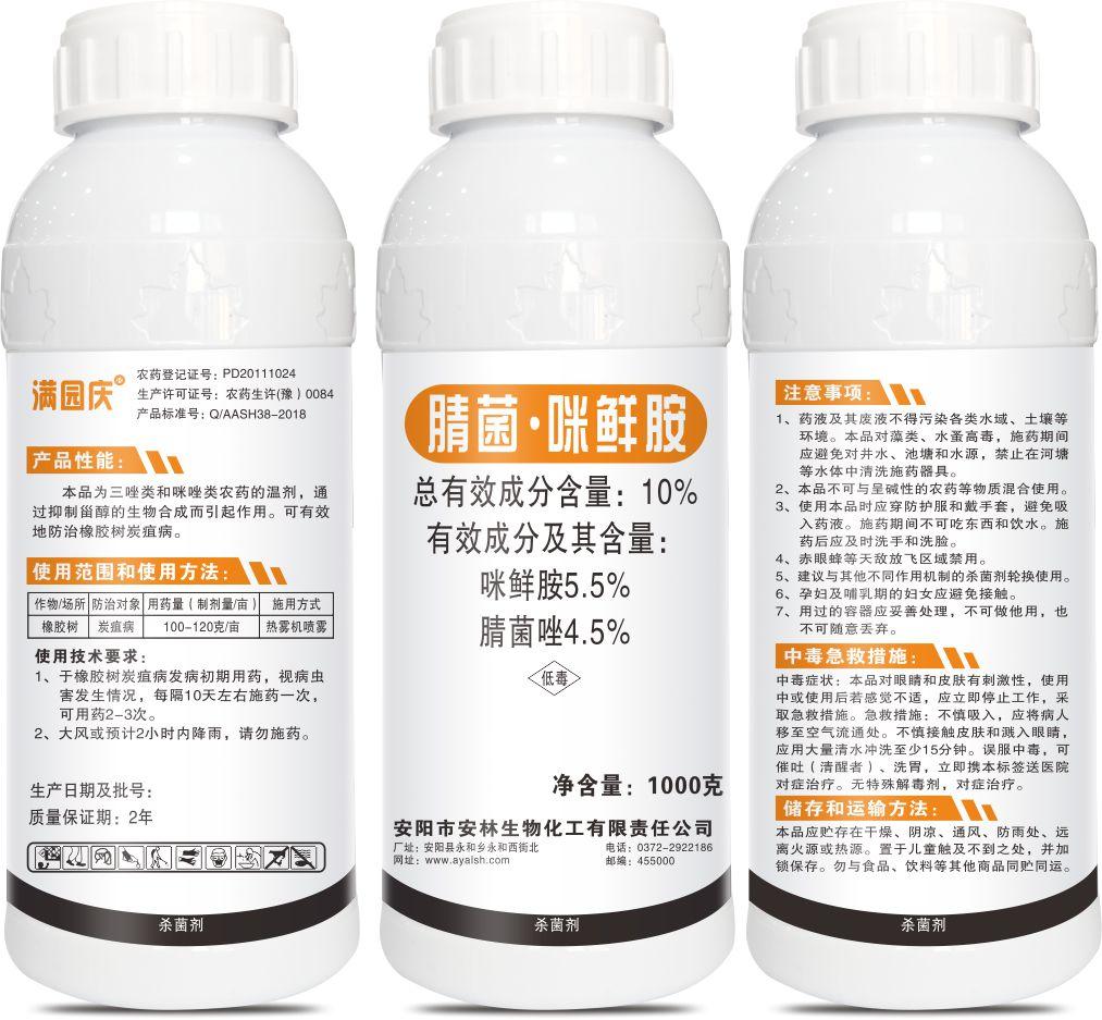 10腈菌 咪鲜胺热雾剂