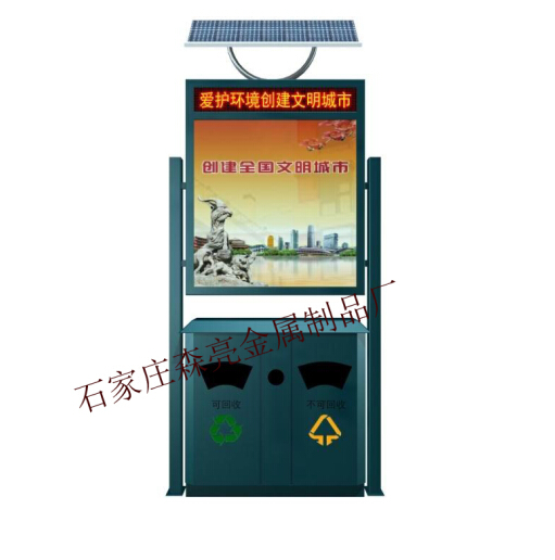 太阳能垃圾箱价格