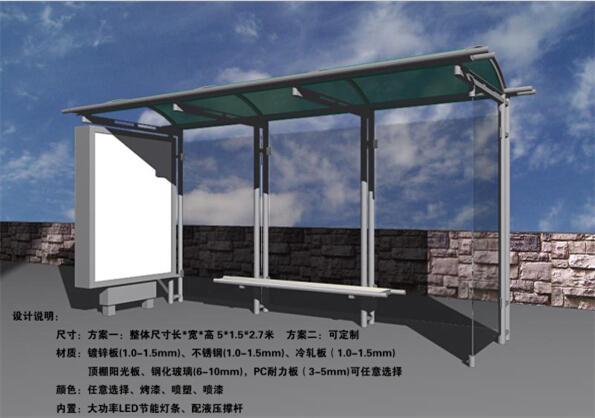 公交候车亭设计