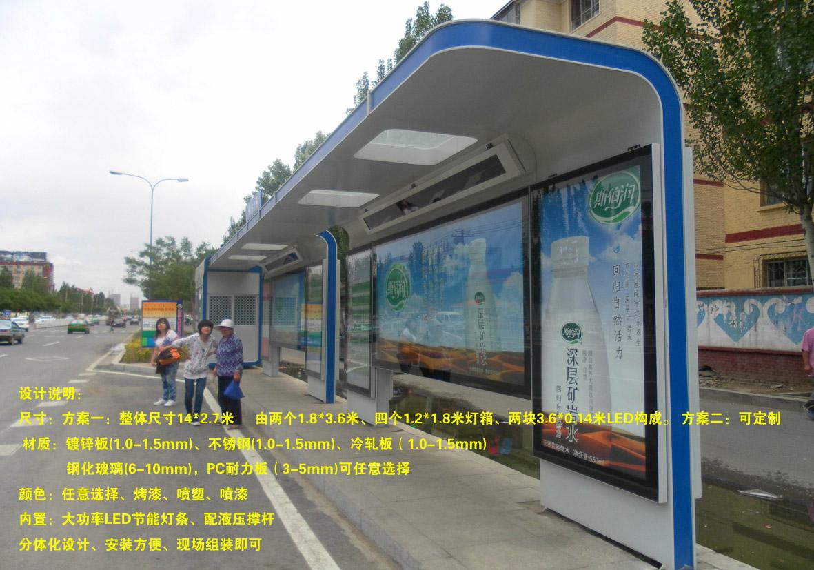制作公交候车亭