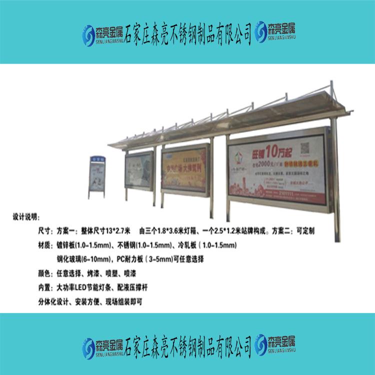 公交候车亭-石家庄不锈钢候车亭-候车亭
