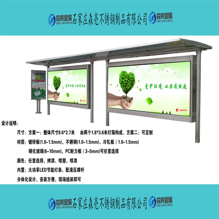 公交候车亭-石家庄候车亭-不锈钢候车亭