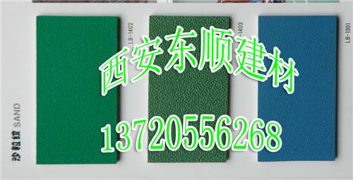 西安PVC运动地板