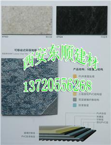 西安PVC地板廠家