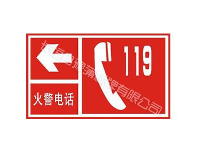 消防警示标志安全牌