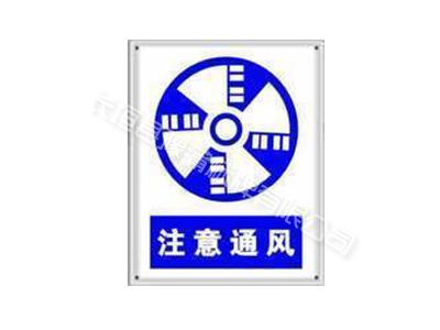 煤礦安全標志牌