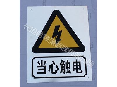 电力安全标牌